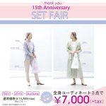 【アズノウアズコンシート】thank you / ★15th Anniversary SET FAIR★