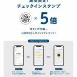 【ナノ・ユニバース】メンバーズアプリ来店スタンプ5倍キャンペーン★★★★★