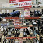 【ABCマートプレミアステージ】期間限定お得なまとめ買いSALE!