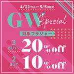 【アモスタイル】GWおまとめ買いがお得なキャンペーン実施中!
