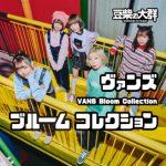 【ABCマートプレミアステージ】VANSの新作!BLOOMコレクション