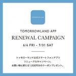 【トゥモローランド】公式スマートフォンアプリリニューアル!