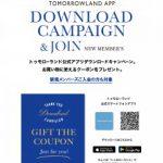 【トゥモローランド】 新規入会アプリダウンロードキャンペーン